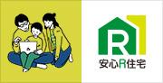 「住みたい」「買いたい」既存住宅の流通促進に寄与する事業者団体の登録制度(「安心r住宅」)