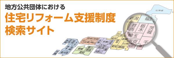 地方公共団体における住宅リフォーム支援制度検索サイト